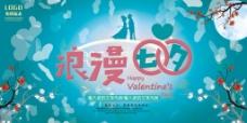 浪漫七夕情人节展板素材
