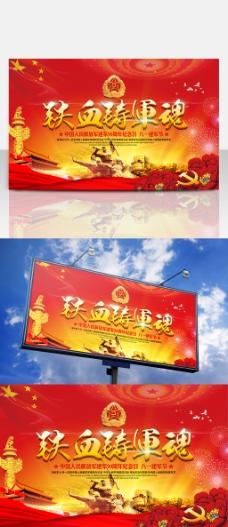 红色八一铁血铸军魂党建宣传展板设计