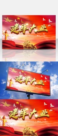 红色八一90周年建军大业党建宣传展板