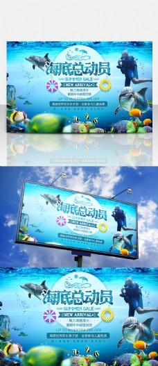儿童游乐场海底总动员促销活动海报