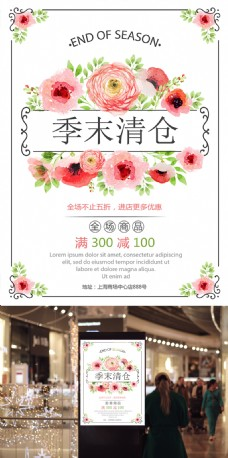 季末清仓清新鲜花创意简约商业海报设计模板