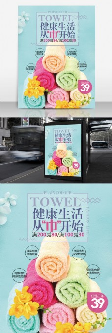 彩色毛巾宣传家居海报毛巾促销海报