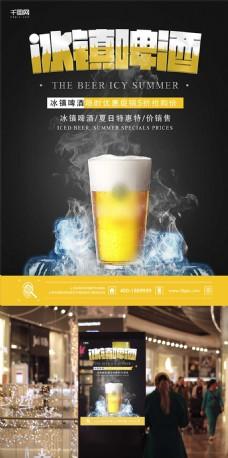 啤酒促销宣传海报夏日啤酒海报杯子