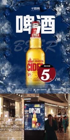 啤酒促销宣传海报夏日啤酒海报蓝背景