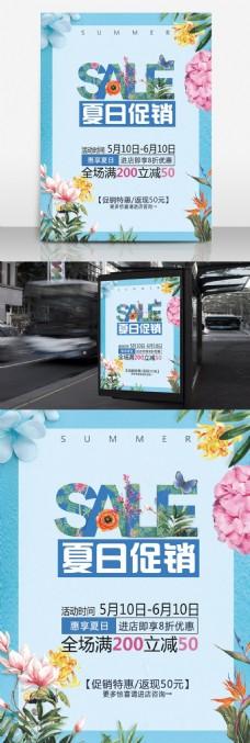 夏日促销海报夏日折扣海报