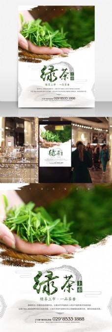 清馨绿茶上市宣传海报