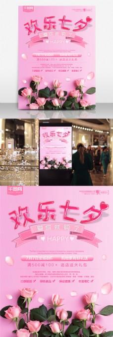 粉色情人节欢乐七夕促销海报