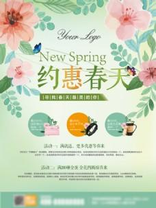 小清新绿色手绘花卉促销活动海报