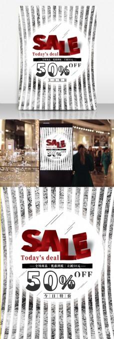 创意黑白条纹视觉错觉背景简单风格SALE旺季大促销宣传海报