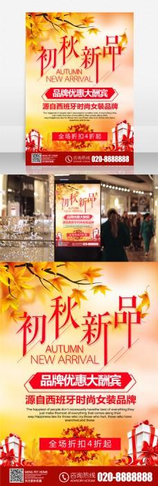 金秋秋季新品上市促销海报