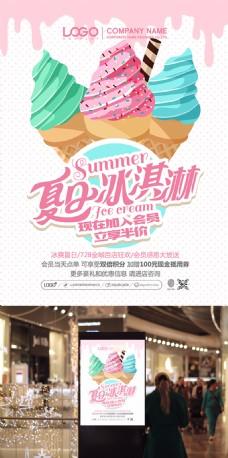 粉色唯美夏日冰淇淋宣传促销活动海报