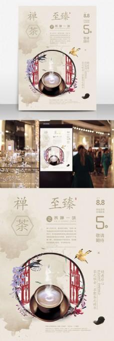 茶文化禅茶中国风古典简约促销宣传海报