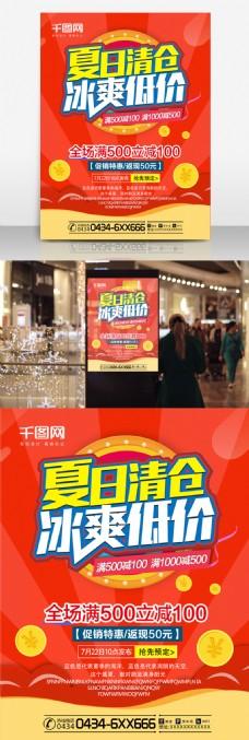 红色夏日清仓夏季促销海报