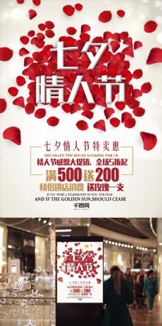 七夕情人节玫瑰花瓣创意商业海报设计模板