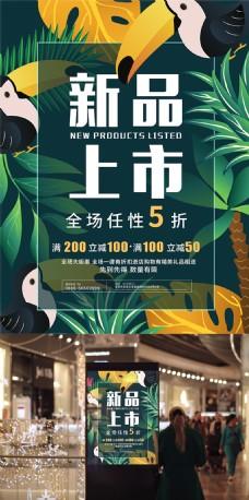 热带雨林背景新品上市促销活动海报