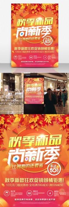 秋季新品尚新季活动促销海报