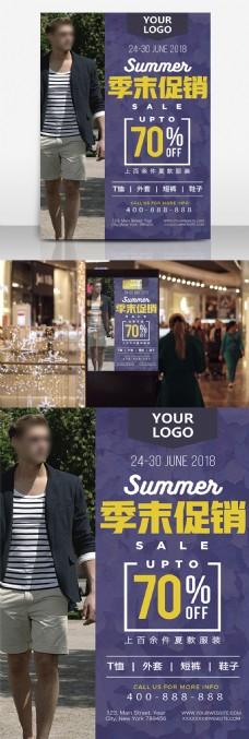 季末促销夏季秋季服装折扣优惠宣传海报