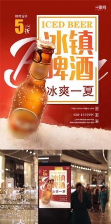 啤酒促销宣传海报夏日啤酒海报冰