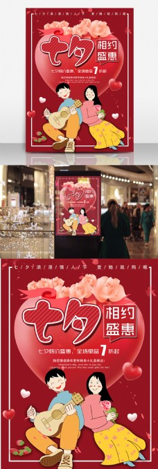 原创插画情人节促销海报卡通人物爱心