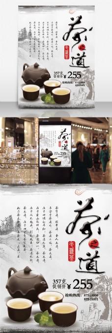 中国风水墨茶馆海报茶文化