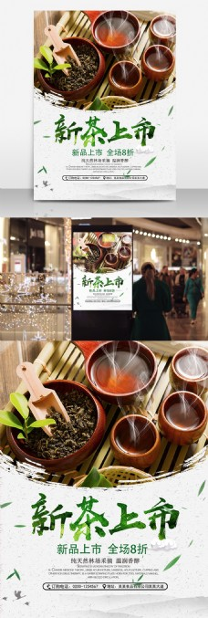 绿色清新茶文化海报
