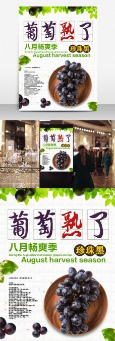 夏季新鲜水果葡萄促销海报