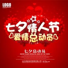 七夕情人节爱情总动员海报