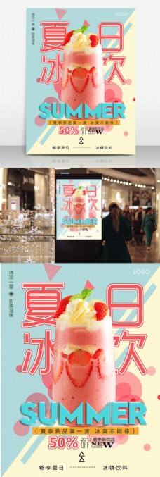 清爽夏季冰饮促销海报