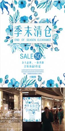 季末清仓促销清新蓝简约商业海报设计模板