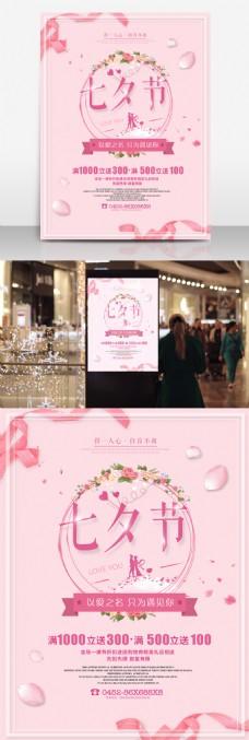 粉色七夕节商场促销海报设计