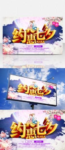 七夕促销宣传立体字设计C4D海报