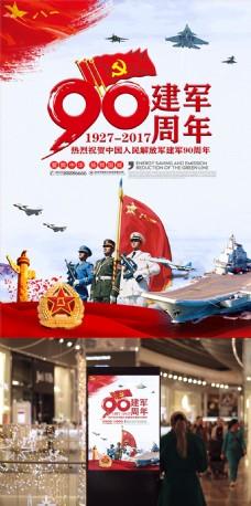 红色大气八一建军90周年建军节党建海报