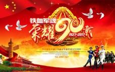 中国军魂党建海报