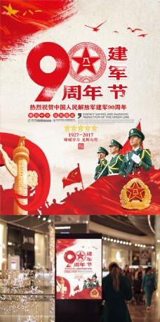 红色建军90周年建军节海报设计