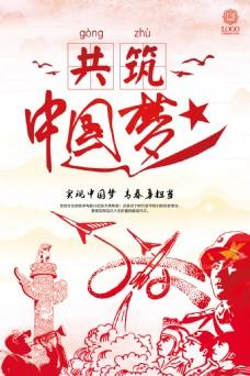 党建红色中国梦海报展板
