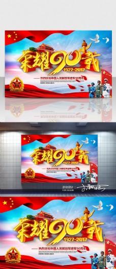 荣耀90载C4D精品渲染艺术字主题海报