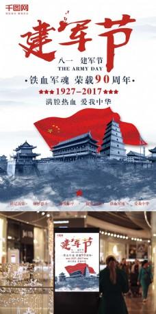 复古红蓝大气中国风八一建军节简约海报设计