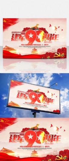 中国风建军90周年党建文化宣传展板