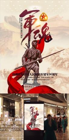 红色复古风建军90周年军魂党建海报设计