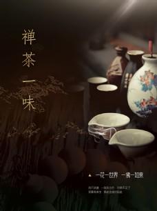 禅茶一味茶具远山佛珠