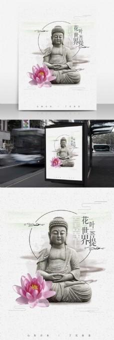 莲花海报企业文化宣传