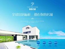 地产房地产海报设计展板版式设计