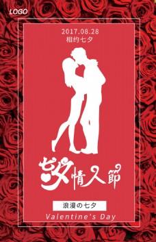红色七夕节海报