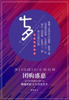 七夕节团购促销海报