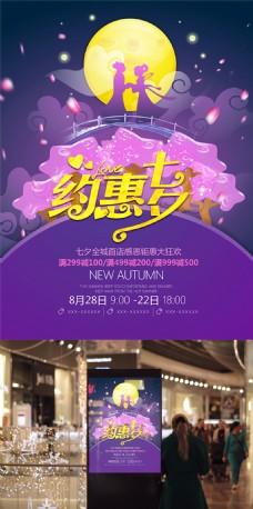 唯美梦幻约惠七夕促销海报设计