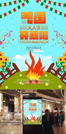 简约美国火人节开幕啦宣传海报设计