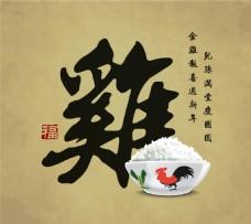 中国风鸡年节日海报矢量素材