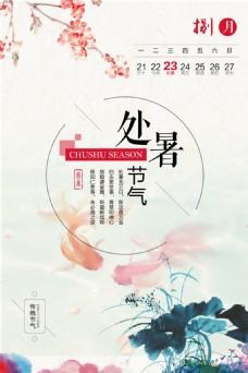 中国风处暑节日海报设计