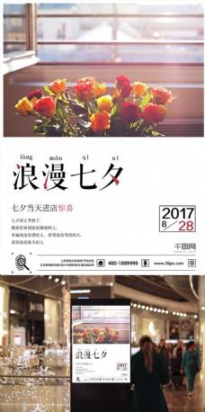 七夕宣传海报唯美海报七夕海报
