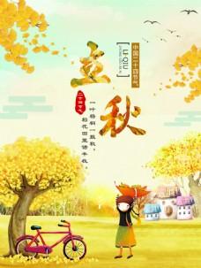立秋节日海报